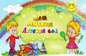 Стих Дошколята, про детский сад, читать онлайн